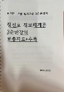 20년 8월 행시2차 3순환강의 정경호 정보체계론 보충자료+추록 #