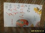 미다스북스 / 나는 오늘도 축제 같은 사랑을 꿈꾼다 / 김영아 지음 -15년.초판.상세란참조