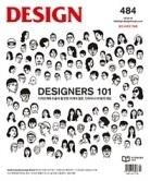 디자인 Design 2018.10 (484 창간 42주년 기념호)