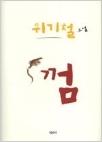 껌 - 위기철 소설집(양장본) (초판3쇄)