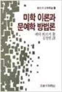 미학 이론과 문예학 방법론 (현대의 문학 이론 9)
