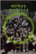 대안학교는 학교가 아니다 - 발로 취재한 국내외 대안학교들의 실태를 담은 책 초판3쇄
