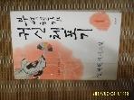 이가서 / 부여현감 귀신체포기 1 / 김탁환 지괴소설 -제본상태나쁨. 05년.초판