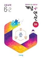 개념 + 연산 파워 초등 수학 6-2 (2021년) ★선생님용★ #