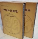 中國の思想家  勁草書房(일문판, 1976 6쇄,5쇄) 중국의 사상가 (상하 전2권)