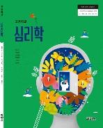 고등학교 심리학 교과서 (씨마스-김지경)