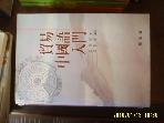 지영사 / 무역중국어입문 / 장정현 저. 양경애 편역 -93년.초판. 아래참조
