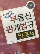 2013 신바람 부동산관계법규 입문서 - 이상곤 #