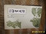 삼성문화사 / 서경 (정본신역 사서오경 시리즈 4) / 김관식 역해 -설명란참조