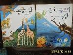 예림당 -2권/ 자연학습 동물도감 / 자연학습 곤충 물고기 도감 / 원병오. 신유향 외 감수 -설명란참조
