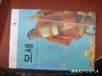 종이비행기 / 갈리마르 인물 05 모세 / 피에르 사보 글. 김이정 옮김 -06년.초판