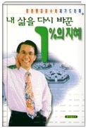 내 삶을 다시 바꾼 1퍼센트의 지혜 - 증권맨 김준수의 재기드라마 초판 1쇄