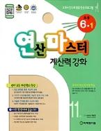 학력평가원 수학교육연구회