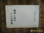 운장각건립추진위원회 편집 / 학봉선생의 생애와 사상 -87년.초판