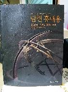 담헌 홍대용 -朝鮮時代 實學者- 천안박물관 개관 4주년 기념특별전 -1731년~1783년-