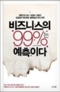 비즈니스의 99%는 예측이다 - 대한민국 NO.1 트렌드 전문가 김경훈이 제안하는 불확실성 파괴 전략 초판 1쇄