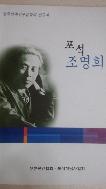 (한국민족민중문학의 선구자)포석 조명희 증보판(2015년)