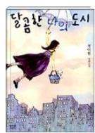 달콤한 나의 도시 - 이효석문학상 현대문학상 수상 작가 정이현 첫 장편 소설               초판 62쇄