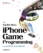 만들면서 배우는 아이폰 게임 프로그래밍 - cocos2d로 배우는 게임 프로그래밍의 원리 (컴퓨터/2)