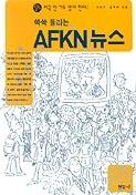 쏙쏙 들리는 afkn뉴스-미국 안가도영어한다.테이프없음