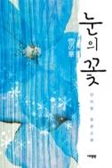 눈의 꽃 (로맨스소설/2)