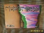 기린원 / 그들의 향연 / 이병주 소설 -88년.초판