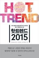 핫트렌드 2015 - 국내 최초의 트렌드연구소가 포착한 Biz Trends 25 (경영/상품설명참조/2)