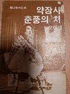 예니희곡신서 약장사-춘풍의 처(오태석) 초판1982
