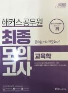 2019 해커스공무원 최종모의고사 교육학