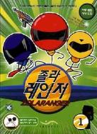 졸라 레인저 1 - 아동 범죄 예방 만화 (아동만화/큰책)