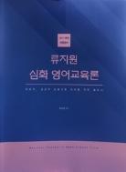 2021대비 전공영어 류지원 심화 영어교육론