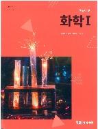 고등학교 화학 1 교과서 (와이비엠-강대훈)