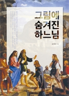 그림에 숨겨진 하느님 (종교/2)