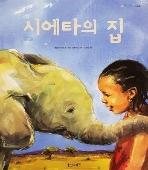 시에타의 집 (구름버스 그림책, 41 - 포근포근 세상 그림책) (ISBN : 9788901085760)