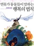 연못가 동물들이 말하는 행복의 법칙 - 해와나무 철학우화 01 (아동/상품설명참조/2)