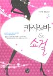 카사노바&쇼걸-1.2완. 이선혜