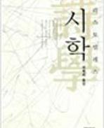 시학 (2판)