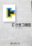 C프로그래밍 (한국방송통신대학교출판문화원) - 전2권