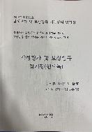 감정평가 및 보상법규 암기장(핸드북) - 강정훈 법학학사 #
