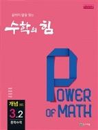 수학의 힘 개념 (알파) 중학수학 3-2 (2020년) ★선생님용★ #