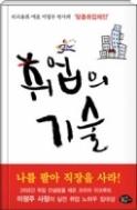 취업의 기술 - 리쿠르트 대표 이정주 박사의 맞춤 취업 제안 초판1쇄