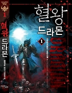 혈왕드라몬1-7 (완결) -김하준-
