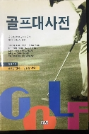 골프대사전 / 신세이,김상일 / 2005.03