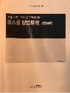 2014 로스쿨 상법정리[상법총칙] - 허진영 #