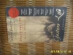 외국판 Riverhead Books / A Gesture Life / Chang rae Lee 이창래 -아래참조