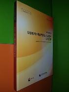 국내외 지식재산 법제도 비교 분석 (디자인법) - 법,제도 연구
