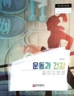 고등학교 운동과 건강 (2015 개정) (교과서)