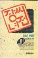 장씨녀전 - 오효진 장작집 - 1988년 초판본