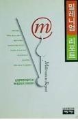 밀레니엄 리포트 -  LG경제 연구원이 본 한국경제의 미래전략서 초판3쇄