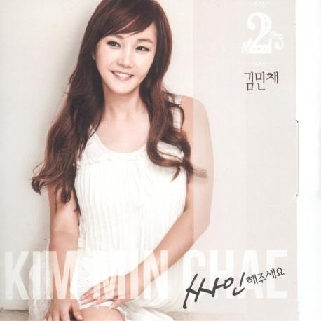 김민채 - 싸인해주세요 (홍보용 음반)